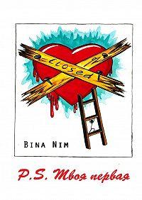 Bina Nim -P.S.Твоя первая. Хроника первой любви