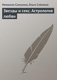 Ольга Слёзкина -Звезды и секс. Астрология любви