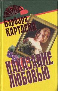 Барбара Картленд -Вор и любовь