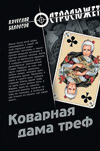 Вячеслав Белоусов -Коварная дама треф