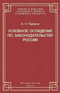 Андрей Тарасов - Условное осуждение по законодательству России