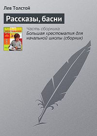 Лев Толстой -Рассказы, басни