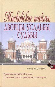 Нина Молева -Московские тайны: дворцы, усадьбы, судьбы