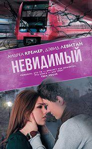 Андреа Кремер -Невидимый