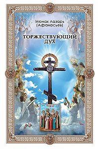 Монах Лазарь (Афанасьев) -Торжествующий дух