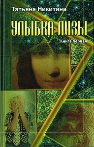 Татьяна Никитина - Улыбка Лизы. Книга 1