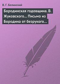 В. Г. Белинский -Бородинская годовщина. В. Жуковского… Письмо из Бородина от безрукого к безногому инвалиду