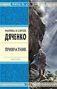 Марина и Сергей Дяченко -Привратник