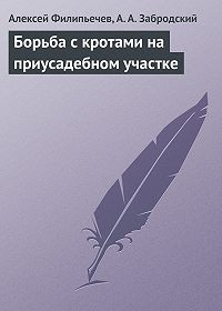 Алексей Филипьечев -Борьба с кротами на приусадебном участке