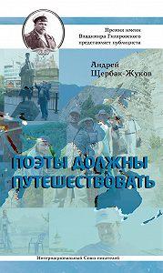Андрей Щербак-Жуков -Поэты должны путешествовать (сборник)