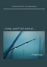 Терентiй Травнiкъ -Семь дней покапле тишины. Стихотворения