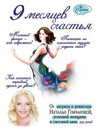 Ирина Бражко -9 месяцев счастья