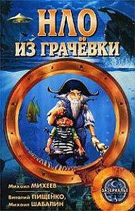 Виталий Иванович Пищенко, Михаил Шабалин - НЛО из Грачёвки