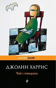 Джоанн Харрис -Чай с птицами (сборник)