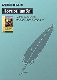 Юрій Яновський -Чотири шаблі