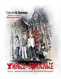 Сергей Юрьевич Кузнецов -Живые и взрослые