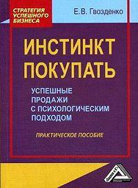 Елена Викторовна Гвозденко -Инстинкт покупать. Успешные продажи с психологическим подходом