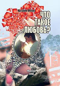 Наталия Фелиз - Что такое любовь?