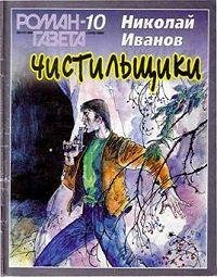 Николай Иванов -Чистильщики