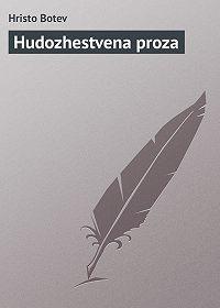 Hristo Botev -Hudozhestvena proza