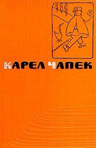 Карел  Чапек -Собака и кошка