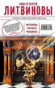 Анна и Сергей Литвиновы -Исповедь черного человека
