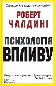 Роберт Чалдині -Психологія впливу