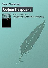 Лидия Чуковская -Софья Петровна