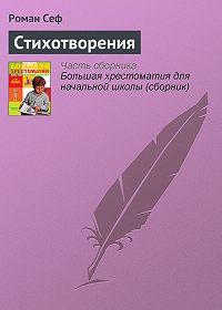 Роман Семёнович Сеф -Стихотворения