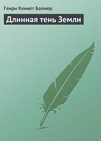 Генри Кеннет Балмер -Длинная тень Земли