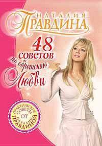 Наталия Правдина -48 советов по обретению любви