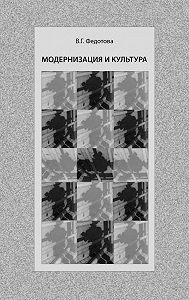 В. Г. Федотова - Модернизация и культура