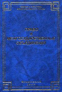 Коллектив Авторов -Право и межгосударственные объединения