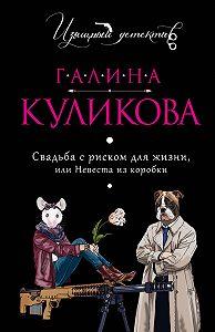 Галина Куликова -Свадьба с риском для жизни, или Невеста из коробки