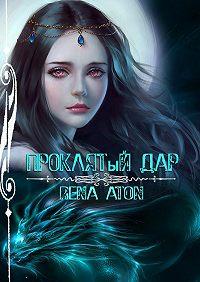 Rena Aton -Проклятый дар