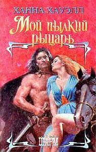 Ханна  Хауэлл -Мой пылкий рыцарь