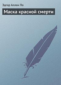 Эдгар Аллан По -Маска красной смерти