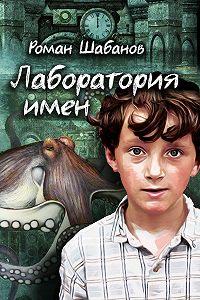 Роман Шабанов - Лаборатория имен