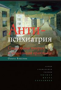 Ольга Власова - Антипсихиатрия. Социальная теория и социальная практика