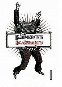 Ноам Веневетинов -План D накануне. Т. 1