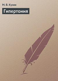 М. В. Кузин - Гипертония