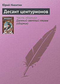 Юрий Никитин -Десант центурионов