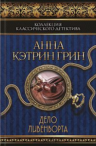 Анна Грин -Дело Ливенворта (сборник)