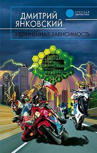 Дмитрий Янковский -Нелинейная зависимость