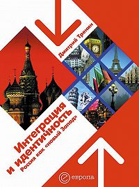 Дмитрий Тренин -Интеграция и идентичность: Россия как «новый Запад»