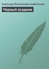 Александр Амфитеатров -Черный всадник