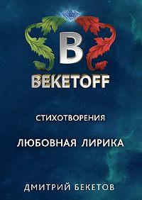 Дмитрий Бекетов -Любовная лирика