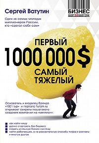 Сергей Ватутин -Первый миллион долларов самый тяжелый