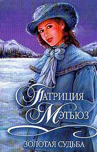 Патриция Мэтьюз -Золотая судьба