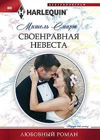 Мишель Смарт -Своенравная невеста